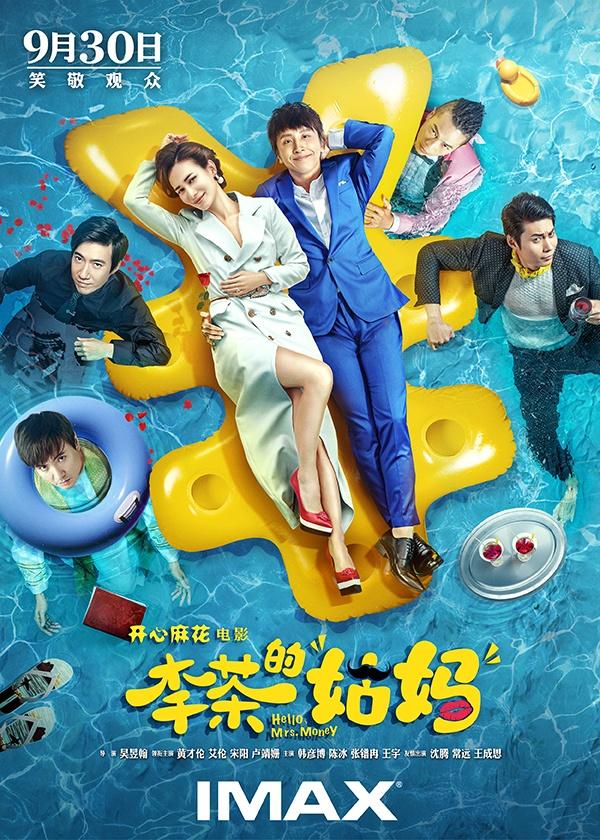 《李茶的姑妈》 将于9月30日登陆中国IMAX®影院