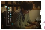 《念念手纪》发布中国版海报 《前任》导演力荐