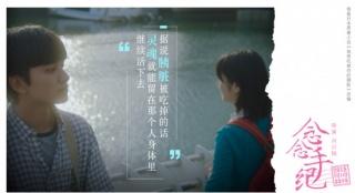 《念念手纪》曝预告 被《前任》导演称为年度最虐