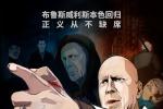 """《虎胆追凶》曝新版预告 """"复仇者""""成新晋网红"""