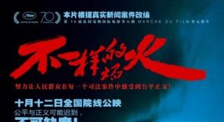 电影《不一样的焰火》定档10.12 纠正冤假错案