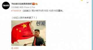 冲击60亿?《战狼2》被曝9.19-10.19重映一个月