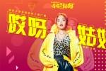 《李茶的姑妈》发爆笑MV 王菊分饰富姑妈和穷小子