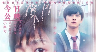 《念念手纪》公映 小栗旬滨边美波演绎生离死别