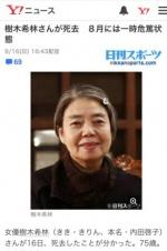 日本资深女演员树木希林去世 曾参演《小偷家族》