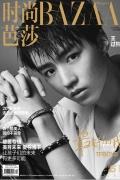 王俊凯再登《时尚芭莎》封面 湿发诱惑展轻熟魅力