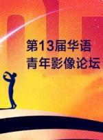 第13届华语青年影像论坛开幕式