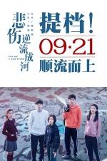 """《悲伤逆流成河》正式提档9.21 曝""""温暖版""""预告"""