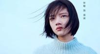 """《悲伤逆流成河》发布""""温暖版""""预告片"""