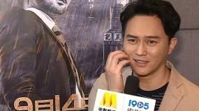 对话张智霖:《反贪风暴3》挑战络腮胡 希望演大反派角色