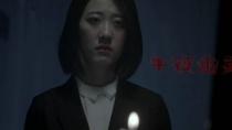 《午夜幽灵》曝先导预告 恐怖酒店惊现鬼影怨灵
