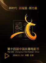 第十四届长春电影节闭幕式