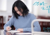 《你好,之华》定档11.9 首曝预告周迅灵气依旧