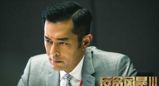 《反贪风暴3》蝉联单日冠军  大胆揭露洗钱黑幕