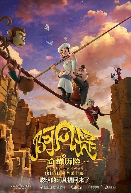 《阿凡提之奇缘历险》冒险版海报 阿凡提化解危机