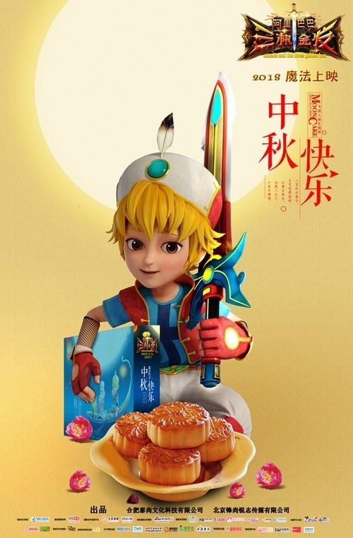 《阿里巴巴三根金发》中秋节海报 看阿里拯救世界