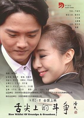 《舌尖上的斗争》公映 主角陷爱情亲情两难抉择