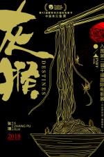 """《灰猴》参展平遥电影节 """"晋味食足""""显山西文化"""
