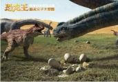 """《恐龙王》曝""""父子版""""预告,恐龙父子火山大冒险"""