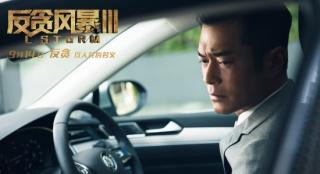《反贪风暴3》票房系列最高 曝新特辑众型男抢镜