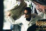犯罪动作d8899尊龙娱乐游戏《反贪风暴3》由黄百鸣监制、林德禄执导,古天乐、张智霖、郑嘉颖、邓丽欣、谭耀文、栢天男等联袂出演,目前正在全国热映中。
