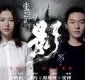 《影》首发同名主题曲 谭维维梁博共谱爱恨情仇