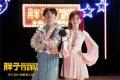 《胖子行动队》宣传曲MV 谢娜包贝尔唱复古神曲