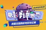 """""""电影辩世界""""官网上线 为你心爱的战队打call"""