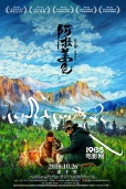 《阿拉姜色》10.26上映 藏族家庭的亲情救赎之旅
