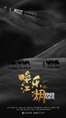 """《噪乐江湖》曝剧照 童星老戏骨演绎""""音乐武侠"""""""