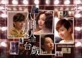 《八个女人一台戏》曝预告 郑秀文梁咏琪针锋相对