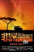 《非洲遇见你》曝终极海报 共赴非洲传奇冒险之旅