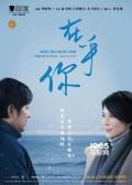 《在乎你》影节概念海报双发 俞飞鸿演绎日系浪漫