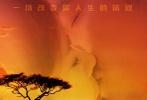 9月29日,首部非洲实地全景拍摄d8899尊龙娱乐游戏《非洲遇见你》的终极海报隆重发布,影片已定档10月19日全国公映。