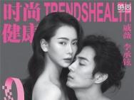 """戚薇李承铉全裸出镜 为""""粉红丝带""""公益活动应援"""