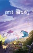 中日合制动画《你好霸王龙》曝海报 釜山展映在即