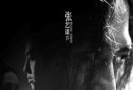 """由张艺谋执导,邓超、孙俪、郑恺、王千源、胡军、王景春、关晓彤、吴磊主演的电影《影》今日公映,片方曝光了一款""""两个邓超飙戏""""特辑,同时曝光了影片的八大看点."""
