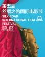 第五屆絲綢之路國際電影節