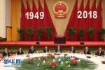 新华网:习近平等党和国家领导人出席国庆招待会