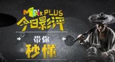 秒懂华人娱乐:张艺谋的禅意中国风演变史