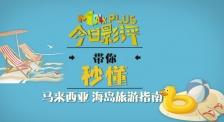 秒懂电影:《李茶的姑妈》马来西亚海岛旅游指南