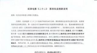 《二十二》票房捐款说明发布 张歆艺资助100万元