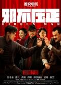 中国内地选送《邪不压正》角逐奥斯卡最佳外语片