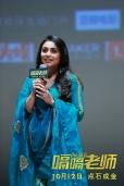 《嗝嗝老师》首映 拉妮·穆赫吉与影迷同唱印度歌