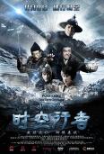 《冰封侠:时空行者》定档 甄子丹王宝强时空对战