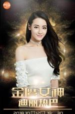 迪丽热巴接棒刘亦菲赵丽颖 成首位90后金鹰女神