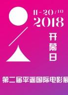 2018第二届平遥国际电影展开幕日