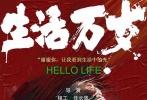 10月12日,由著名纪录片导演程工、任长箴合作执导的纪录片《生活万岁》曝光了一组概念海报。