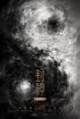 """《封神三部曲》曝概念海报 """"阴阳之战""""呼之欲出"""