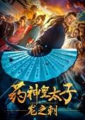 《刺杀皇太子》正式更名《药神皇太子-龙之刺》